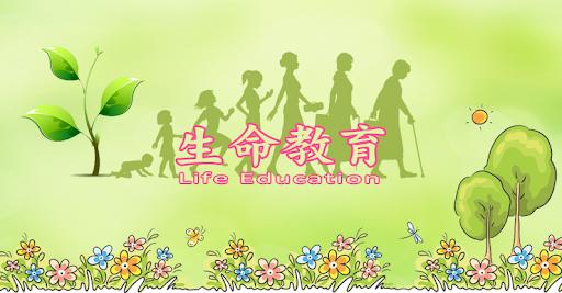 生命教育1